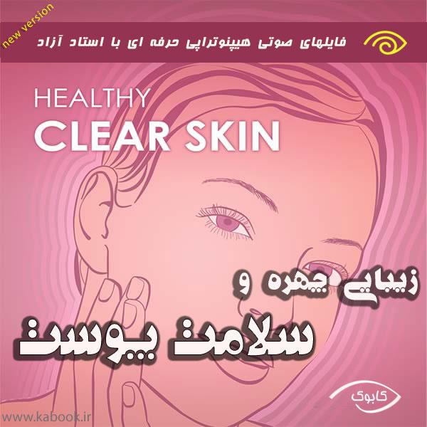 زیبایی چهره و سلامت پوست