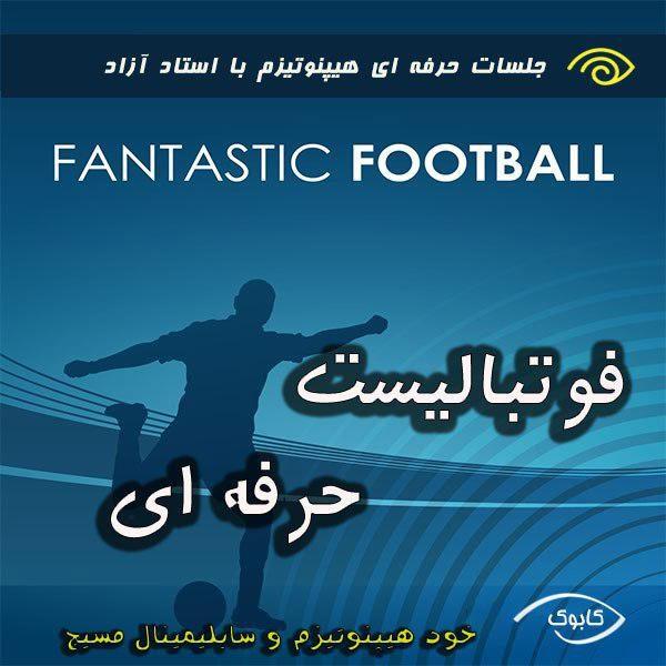 فوتبالیست حرفه ای