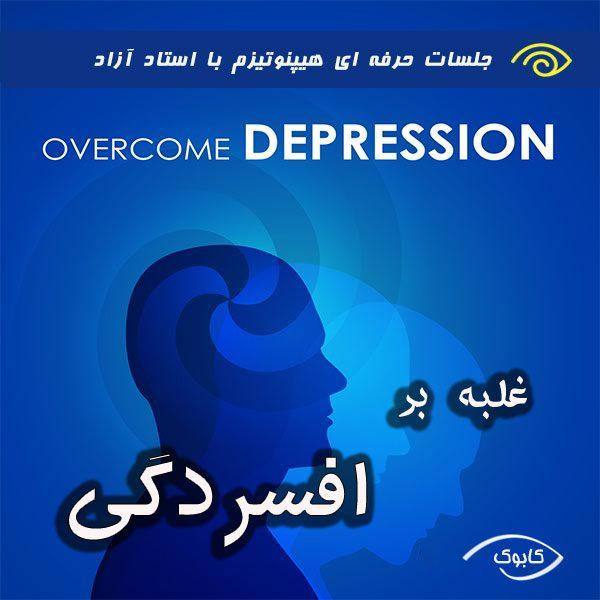خود هیپنوتیزم غلبه بر افسردگی