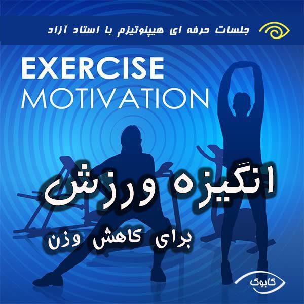 ایجاد انگیزه فوق العاده ورزشی برای کاهش وزن