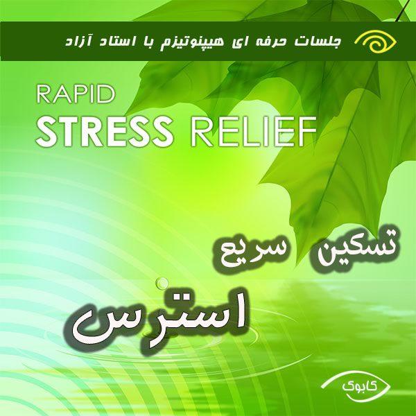 تسکین سریع استرس