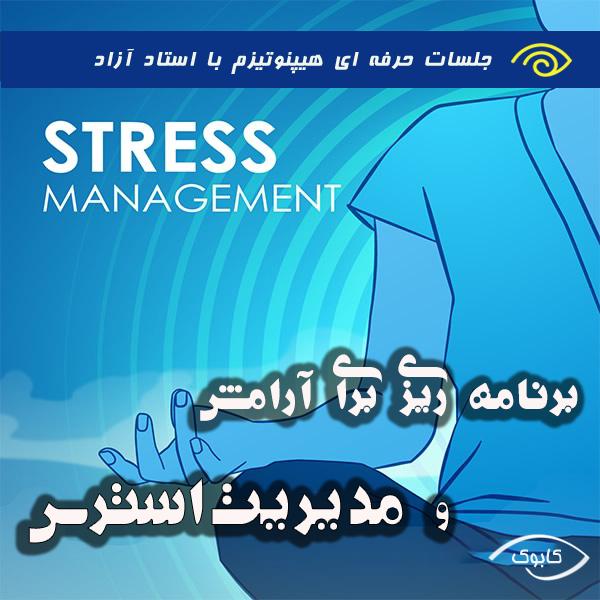 برنامه ریزی برای آرامش و مدیریت استرس