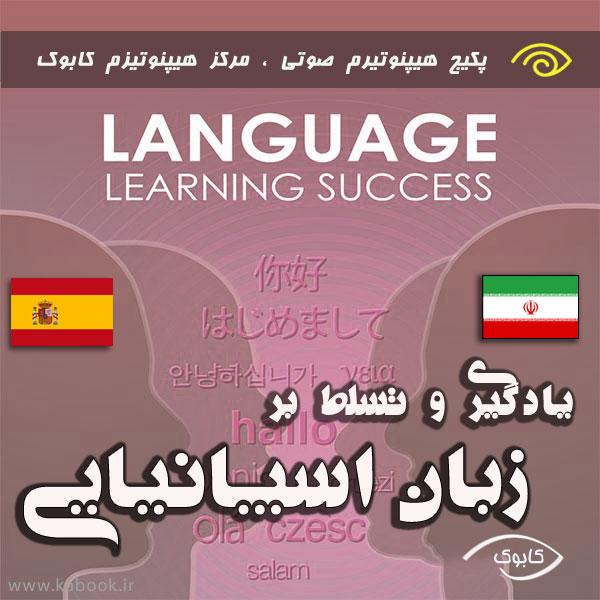 یادگیری-و-تسلط-بر-زبان-اسپانیایی