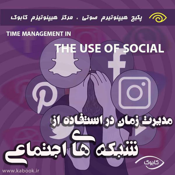 مدیریت زمان در استفاده از شبکه های اجتماعی