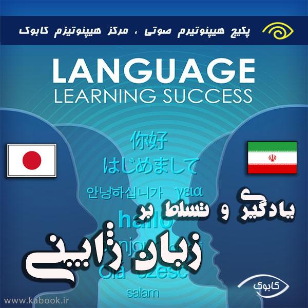 یادگیری و تسلط بر زبان ژاپنی