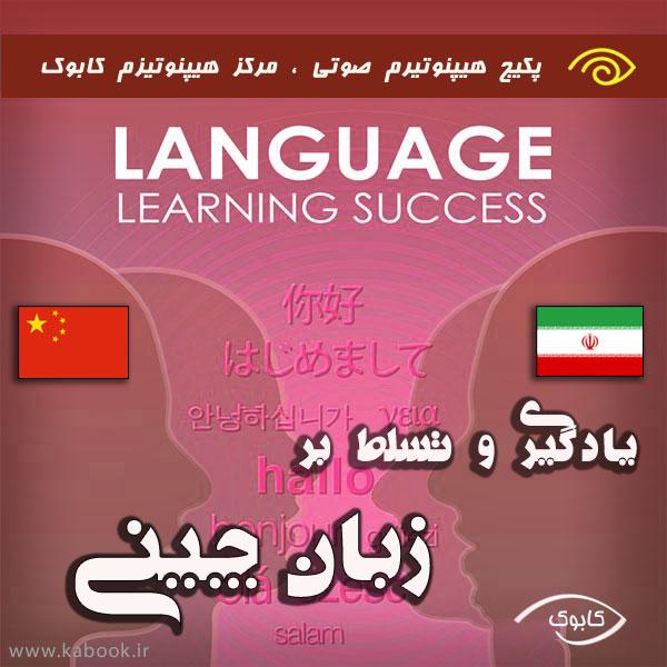 یادگیری و تسلط بر زبان چینی