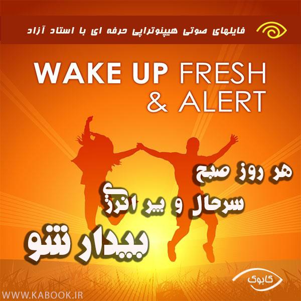 هر روز صبح سرحال و پر انرژی بیدار شو