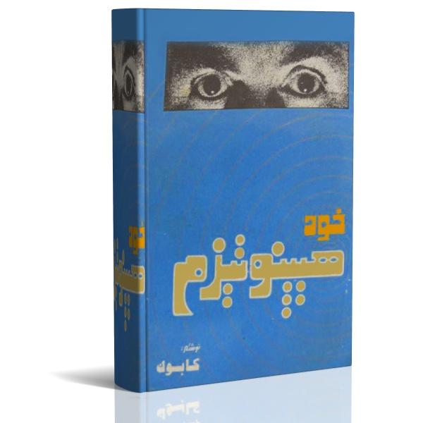 کتاب الکترونیک خود هیپنوتیزم