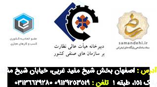 نماد اعتماد مرکز هیپنوتیزم کابوک